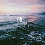 【音乐三两事】孤岛